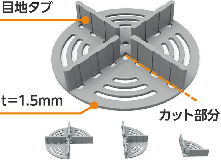 舗石スペーサー 目地タブ、t=1.5mm、カット部分