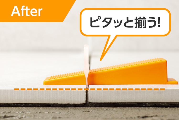 Fixplusタイルクリップ After:ピタッと揃う!