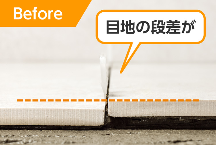Before:目地の段差が