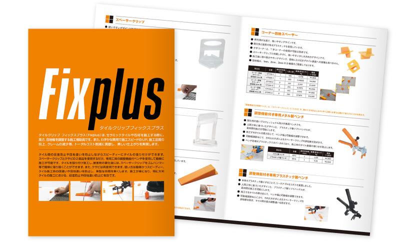 タイルクリップ フィックスプラス(Fixplus) カタログ