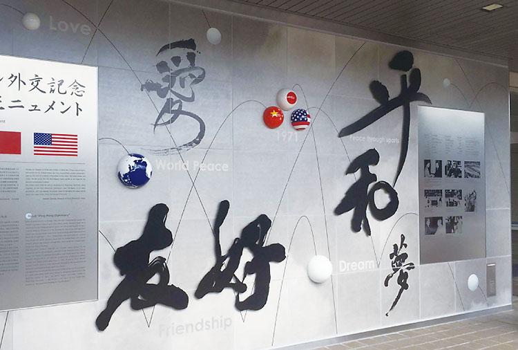 株式会社THE ONLY ONE 会社情報 愛知県体育館のモニュメント