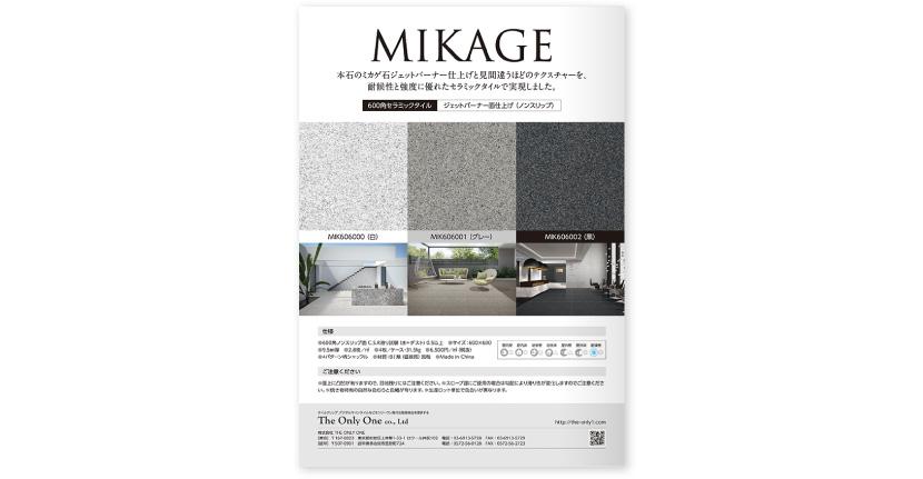 中国製セラミックタイル MIKAGE カタログダウンロード
