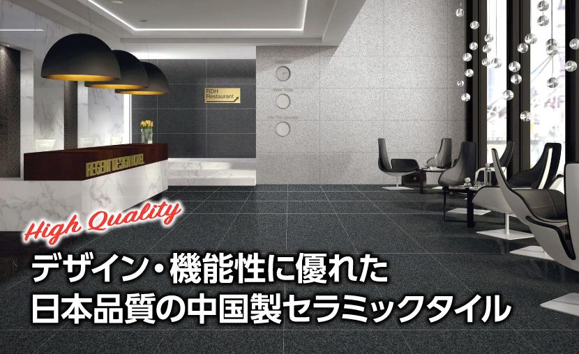 デザイン・機能性に優れた日本品質の中国製セラミックタイル