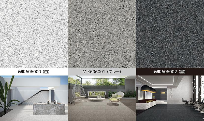 御影石調セラミックタイル「MIKAGE」 MIK606000(白) MIK606001(グレー) MIK606002(黒)