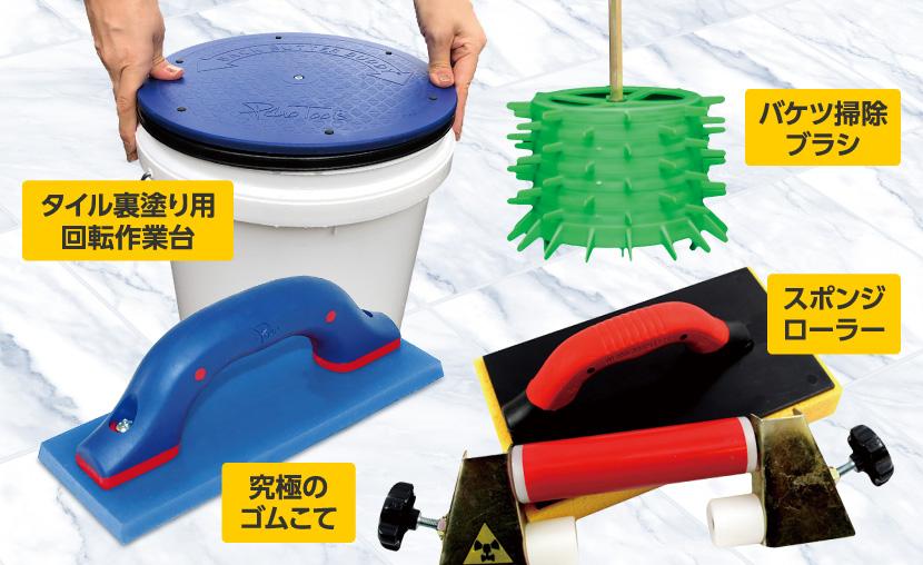 便利な施工用ツール 究極のゴムこて タイル裏塗り用回転作業台 スポンジローラー バケツ掃除ブラシ