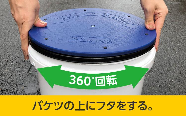タイル裏塗り用回転作業台 バケツの上にフタをする。 360°回転