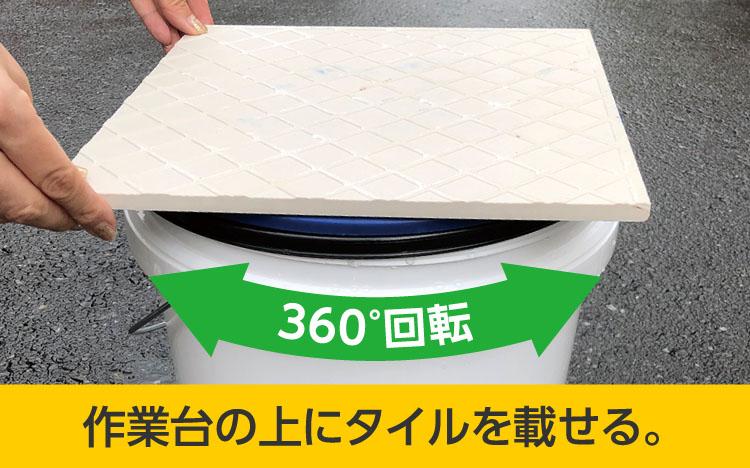 タイル裏塗り用回転作業台 作業台の上にタイルを載せる。 360°回転