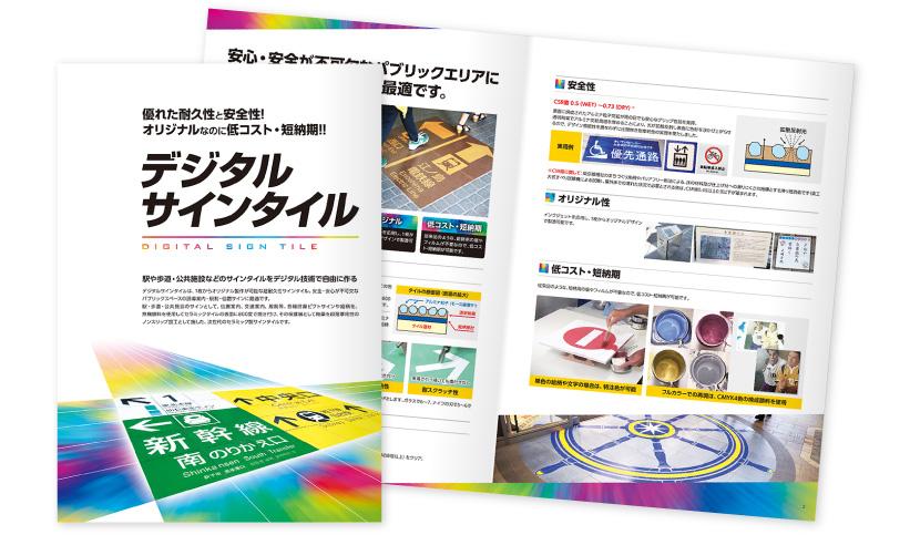 デジタルサインタイル カタログ