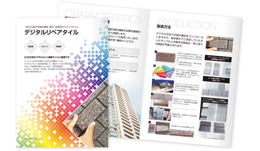 デジタルリペアタイル カタログ
