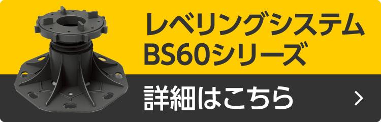 レベリングシステム BS60シリーズ 詳細はこちら