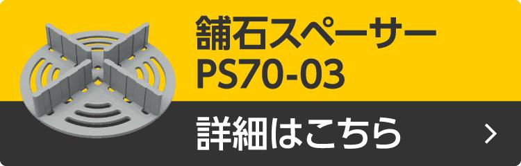 舗石スペーサー PS70-03 詳細はこちら