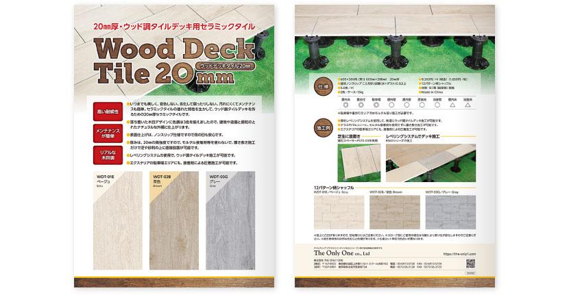 20㎜厚・ウッド調タイルデッキ用セラミックタイル Wood Deck Tile 20mm カタログ