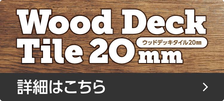 Wood Deck Tile 20mm ウッドデッキタイル 20mm 詳細はこちら